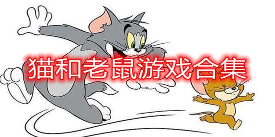 猫和老鼠游戏合集