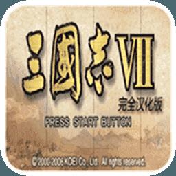 三国志7下载手机版