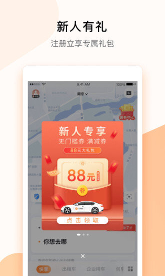 t3出行app下载安装