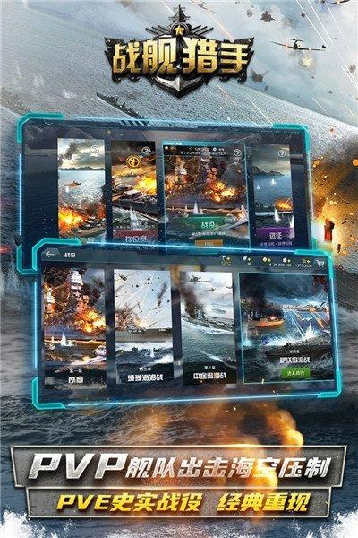 战舰猎手破解版最新版下载-战舰猎手破解版无限金币下载