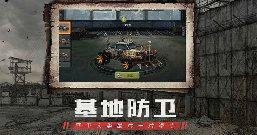 建基地抵御丧尸的手机游戏