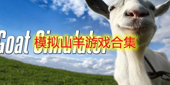 模拟山羊游戏合集