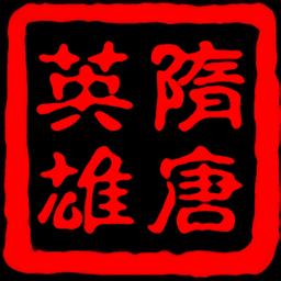 隋唐英雄传无限金币版